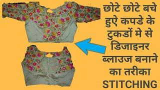 छोटे छोटे  बचे हुऐ कपड़े के टुकड़ों में से डिजाइनर ब्लाउज बनाए<br />part -2 Stitching Vanshika fashion