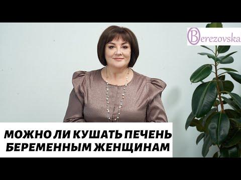 Др. Елена Березовская - Можно ли кушать печень беременным женщинам