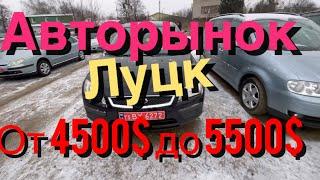 Авто от 4500$ до 5500$ #АвторынокЛуцк