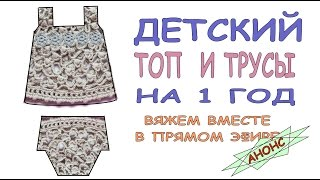 Вязание детское платье крючком   филейное вязание 2  марта Вязание Прямые трансляции