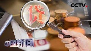 [中国新闻] 中国将推动网贷机构良性退出或转型发展   CCTV中文国际