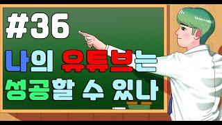 종쿤의 명리교실 사주분석 36번째 [나의 유튜브는 성공할수 있나]