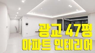 수원 광교 47평 아파트 인테리어 l 화이트 인테리어 …