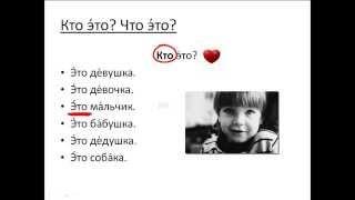 Бесплатный урок 21. Курсы русского как иностранного. Кто это? Что это?
