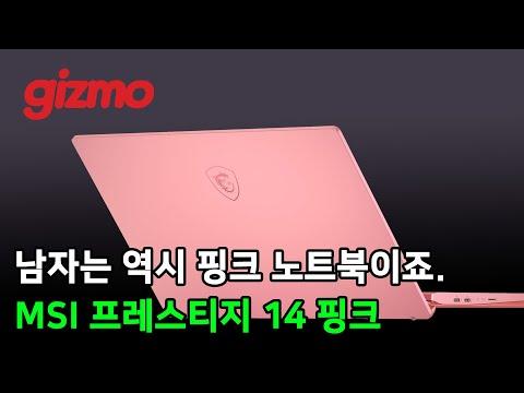 남자는 역시 핑크 노트북이죠. MSI 프레스티지 14 리뷰