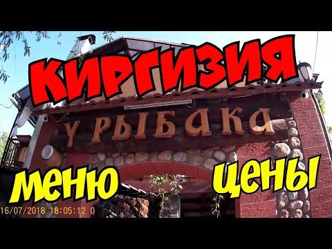 "Киргизия.Иссык-Куль.Кафе""У рыбака"".Обзор цен.Блюда.Fisherman's Cafe.Prices.Dishes.Issyk-Kul.Full HD."