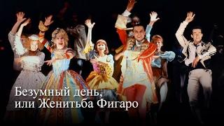 Спектакль Безумный день или Женитьба Фигаро - отзывы