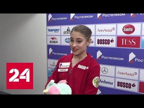 Фигуристка Косторная превысила мировой рекорд в короткой программе - Россия 24