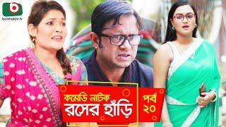 সুপার কমেডি নাটক - রসের হাঁড়ি | Rosher Hari | EP 20 | Dr Ejajul, AKM Hasan, Chitralekha Guho, Ahona