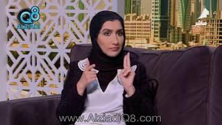 لقاء المحامية زينب الرامزي في برنامج (كويت اليوم) عن