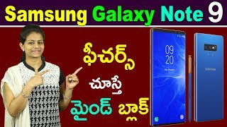 Samsung Galaxy Note 9 Features | Samsung Galaxy Note 9 Review | Latest Mobiles In 2018