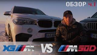 BMW X5M vs BMW X5 M50d | Тест Драйв | Сравнительный Обзор