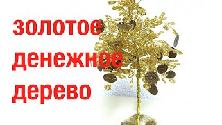 ЗОЛОТОЕ ДЕНЕЖНОЕ ДЕРЕВО из БИСЕРА. Tutorial: Autumn golden tree. Осеннеее дерево.