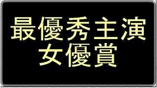 「第36回日本アカデミー賞」の最優秀賞が8日、東京都内で開かれた授賞式...