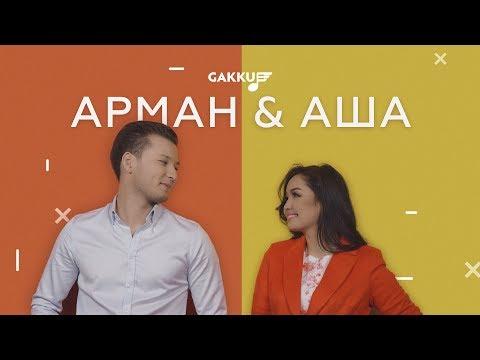 Арман & Аша - Жараламағын