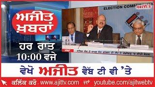 Ajit News @ 10 pm, 25 October, 2016