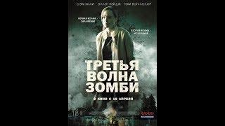 Третья волна зомби (2018) Русский Трейлер