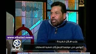 شاهد .. تعليق «رجب هلال حميدة» على اتهامه في موقعة الجمل