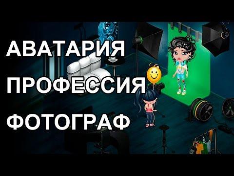 Игра Аватария - виртуальный мир, где сбываются мечты