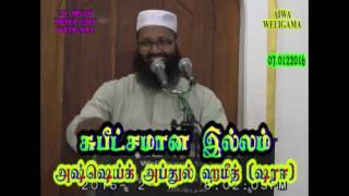 சுபீட்சமான இல்லம் - Moulavi Abdul Hameed (Shara-e) (07-02-2016)