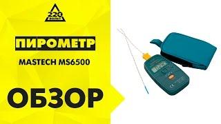 Пирометр (термодетектор) MASTECH MS6500 цифровой(http://www.220-volt.ru/catalog-58779/?ref=yb Цифровой пирометр MASTECH MS6500 -- это удобный измеритель температуры окружающей среды..., 2013-09-09T10:50:01.000Z)