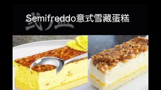 【食戟之灵贰 料理菜谱13】semifreddo意式雪藏蛋糕