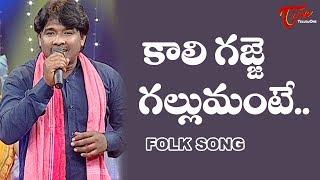 Kaali Gajje Ghallumante Folk Song Telangana Folk Songs