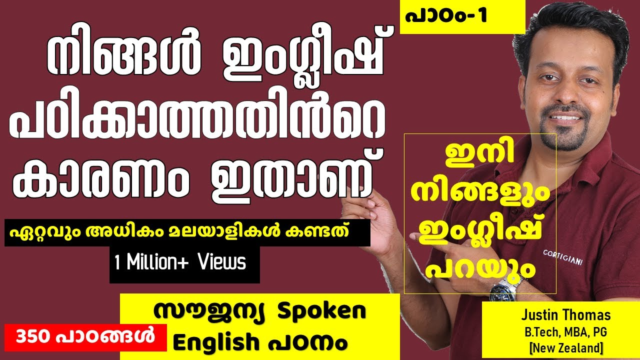 Spoken English In Malayalam sentence preparation- Chapter 1