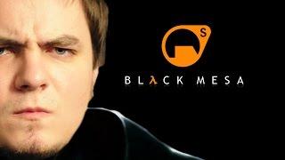 Мэддисон стрим в Black Mesa