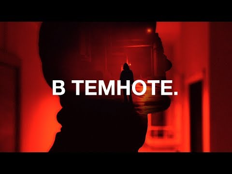 preview Noize MC — В темноте from youtube