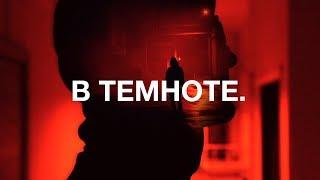 Download Noize MC — В темноте Mp3 and Videos