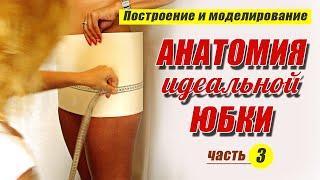АНАТОМИЯ идеальной  ЮБКИ | Часть 3 |  Как построить   выкройку прямой юбки? | Любовь Комиссарова