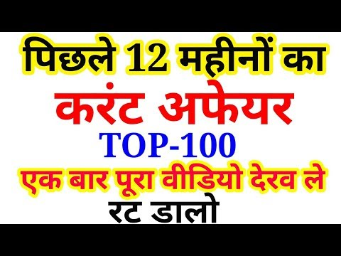 Last 1 year Current Affairs 2017-18    Top 100 most important current affairs   