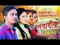 Nalbarir Raas - A Poem by BHASKAR JYOTI BARMAN ll by AssamRocks ll