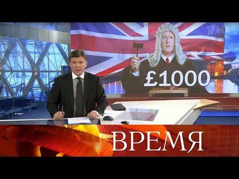 """Выпуск программы """"Время"""" в 21:00 от 17.02.2020"""