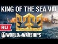 KING OF THE SEA VIII - Финалы СНГ (CIS Finals)