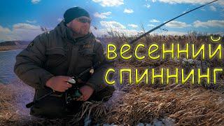 Весенняя рыбалка на спиннинг в марте