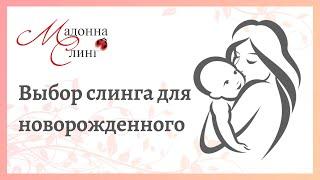 Как выбрать слинг для новорожденного. Какой слинг выбрать для новорожденного(Носить в слинге можно даже новорожденных детей. Каталог слингов: http://www.madonnasling.ru/order.html В нашем магазине..., 2014-08-11T12:16:52.000Z)