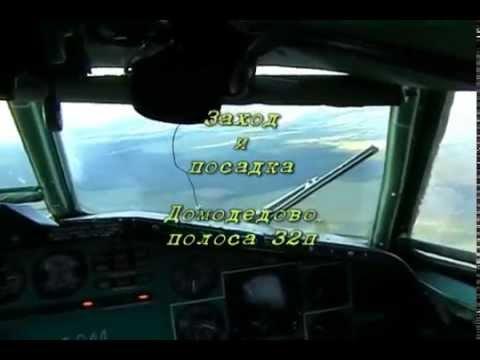 Заходы на посадку из кабины Ту-154.