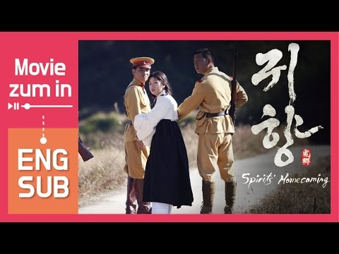 Review: Spirits' Homecoming (ENG SUB, Spoiler Free, Gwi-hyang, 귀향, 2015) [MOVIE ZUM IN]