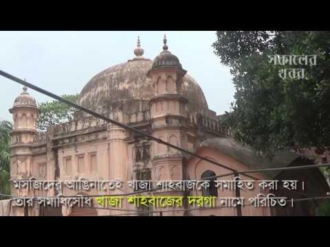 হাজী শাহাবাজের মাজার ও মসজিদ