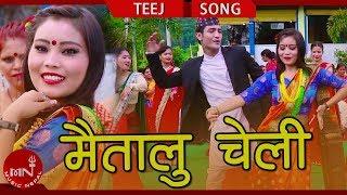 New Teej Song 2075/2018 | Maitalu Cheli - Bhakta Thapa Magar, Sita Shrestha & Panchamaya