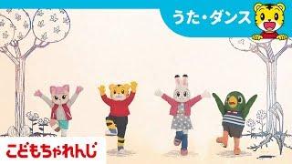 トモダチのわお!2013 【しまじろうチャンネル公式】