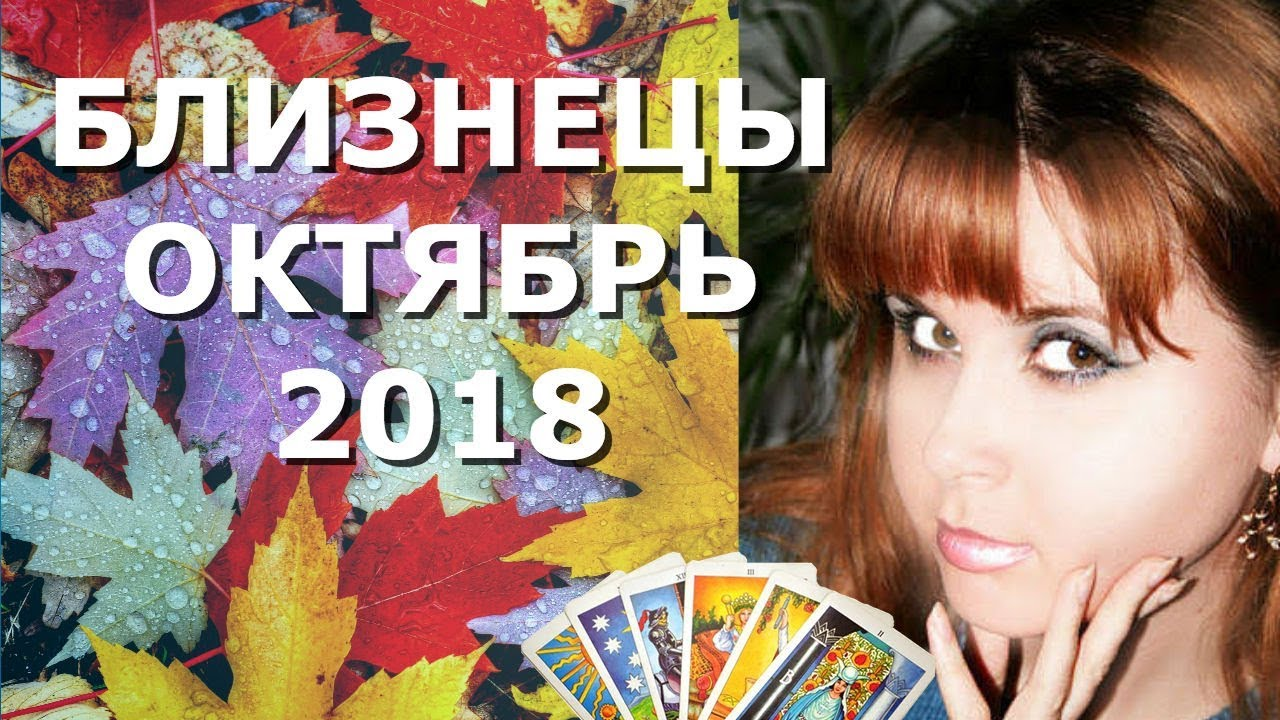 БЛИЗНЕЦЫ ОКТЯБРЬ 2018 гороскоп таро прогноз