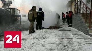 Смотреть видео Серия коммунальных аварий произошла в российских региона - Россия 24 онлайн