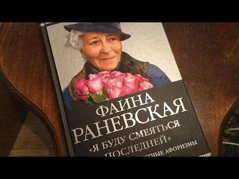 фаина знакомства василеостровская