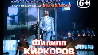 """Мега-шоу """"ДруGoy"""" Филиппа Киркорова Ижевск (www.borisbilet.ru)"""