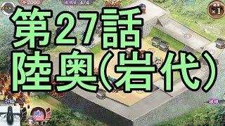 【実況】第27話 陸奥(岩代)  難しい 全蔵【城プロRE・天下統一】