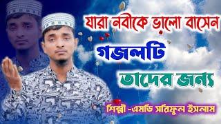এমডি সরিফুল ইসলামের বিখ্যাত গজল।Md Soriful Islam New Gazal