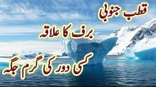 The History of Frozen Antarctica | Qutub e Junubi | Urdu Documentary | Factical